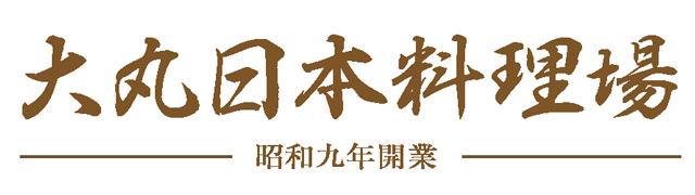 大丸日本料理場
